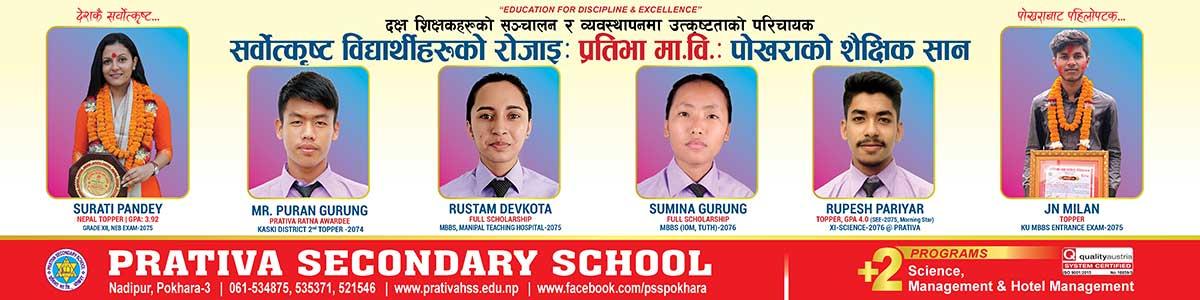 Prativa School
