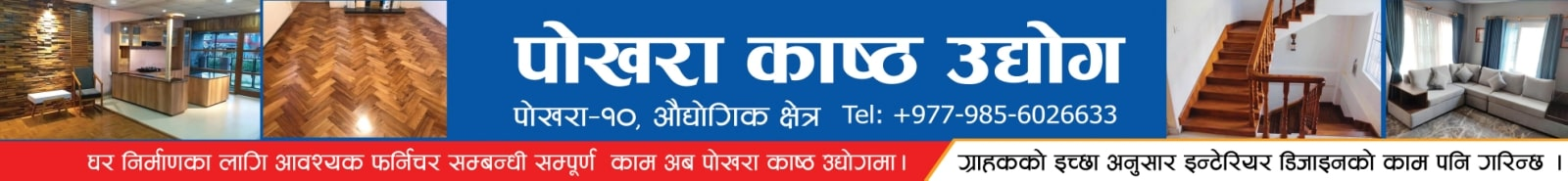 Pokhara Kastha