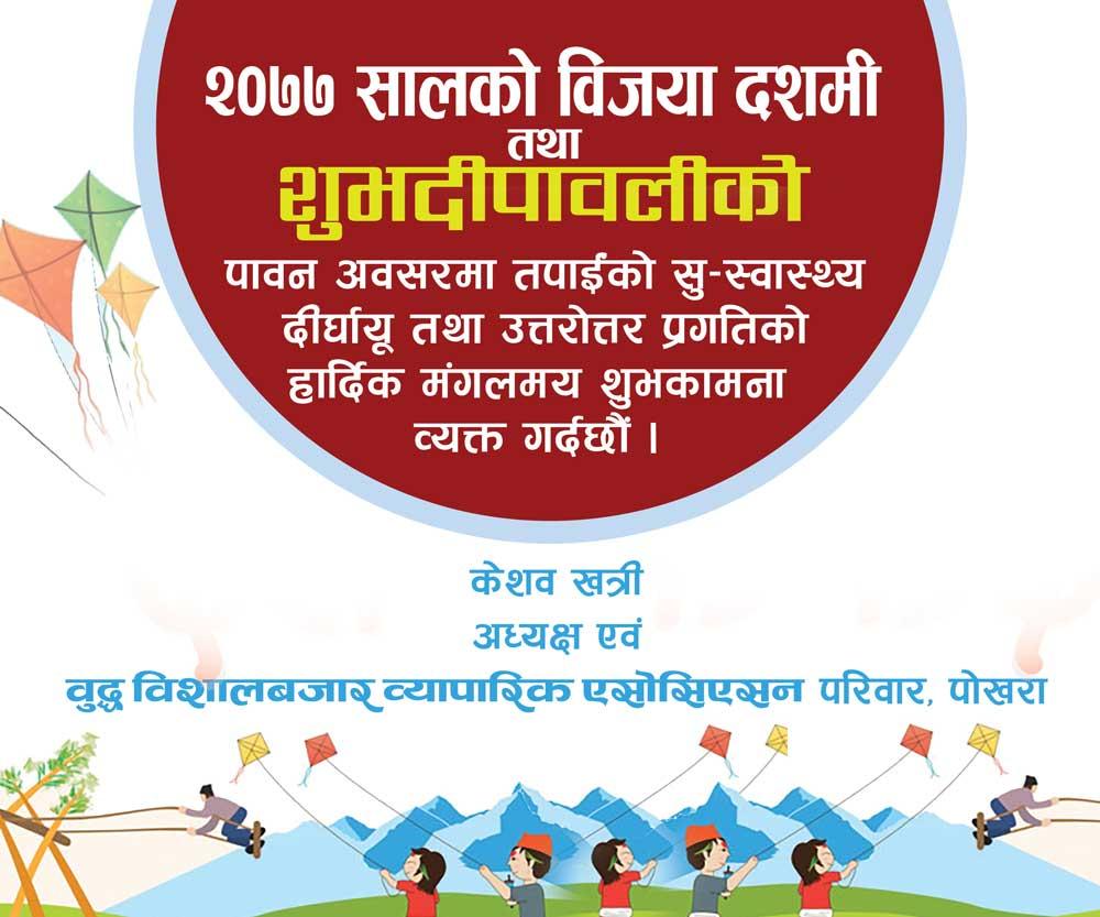 Dashain bishal bajar