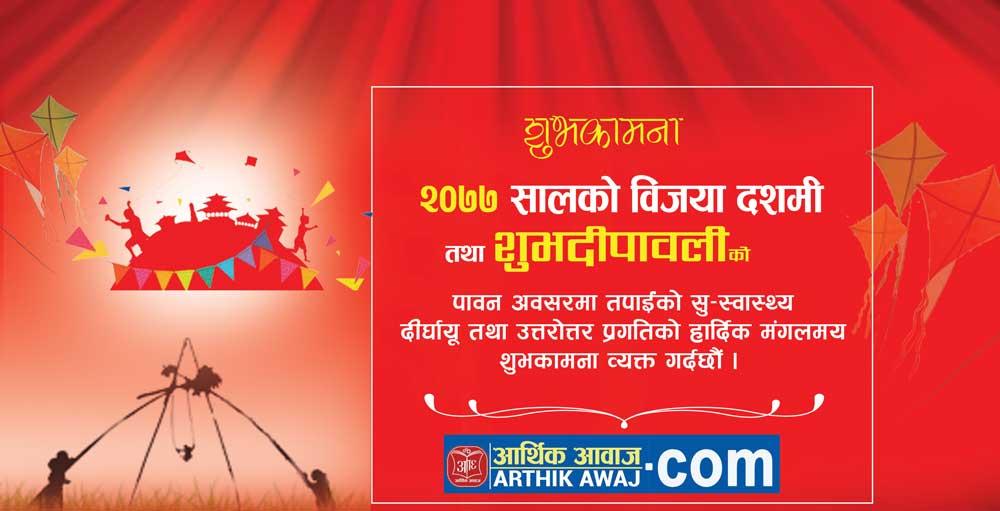 Dashain arthik awaj
