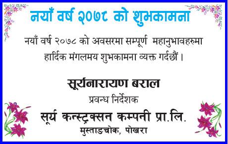 Surya Narayan Baral
