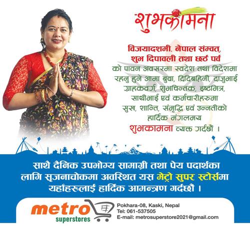 metro suppliers